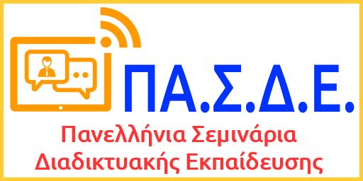 Πανελλήνια Σεμινάρια Διαδικτυακής Εκπαίδευσης